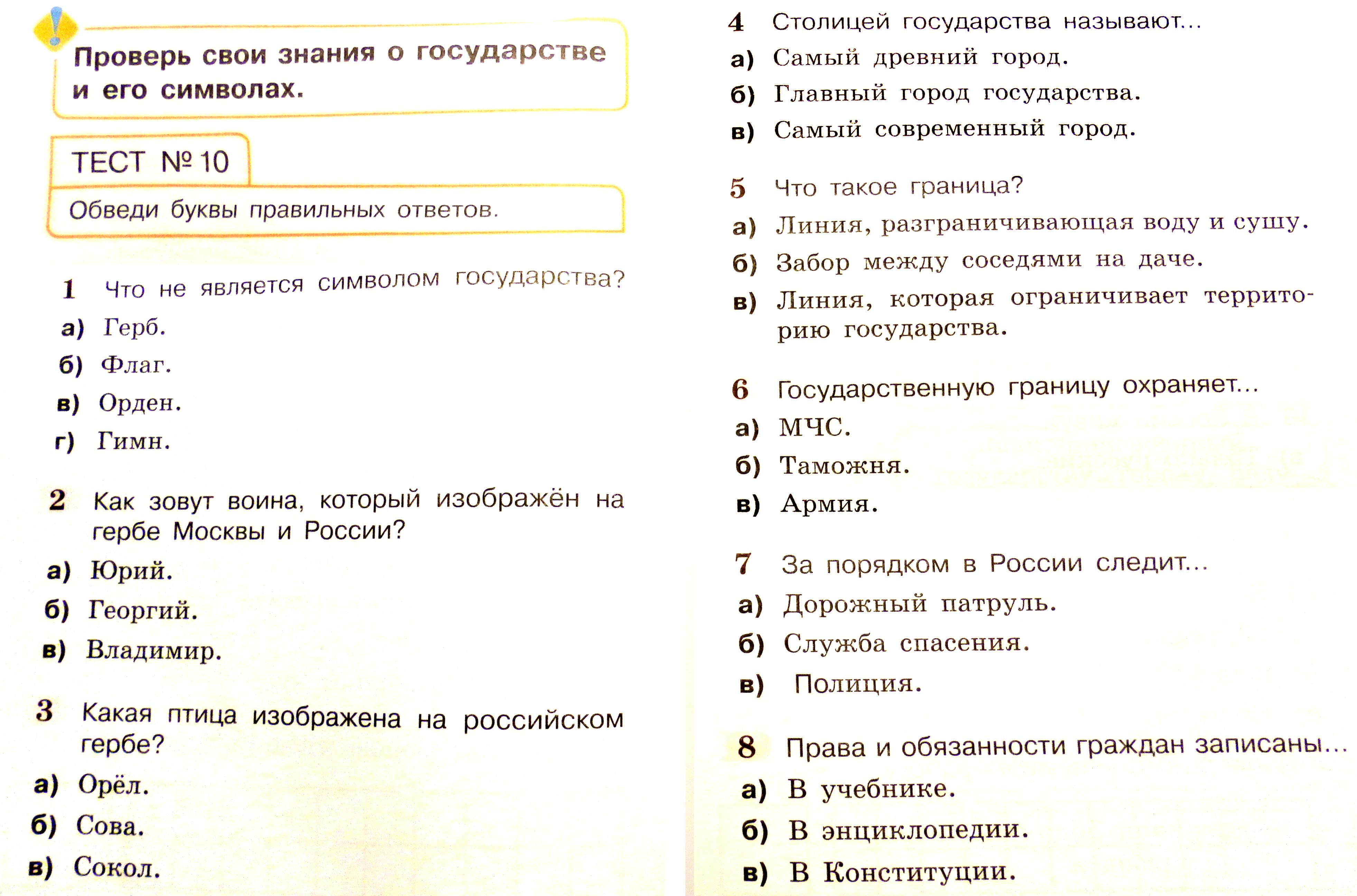 Тесты по программе гармония 3 класс